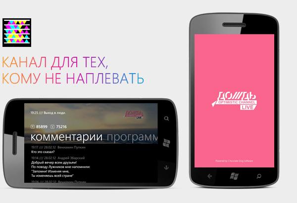 Официальный клиент интернет-канала ДО///ДЬ (бетта