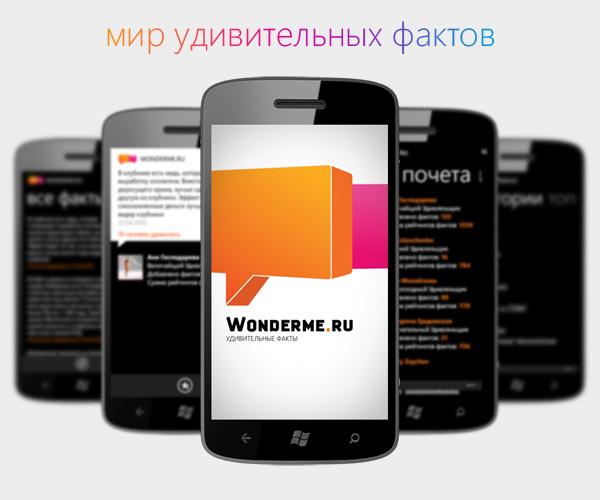 Приложение WP7 «WonderMe»