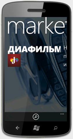 Microsoft Россия рекомендует Диафильмы